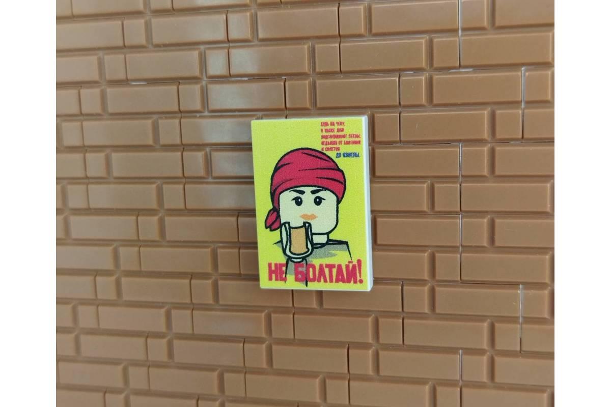 "Soviet propaganda poster ""Don't talk"" - 2х3 tile"