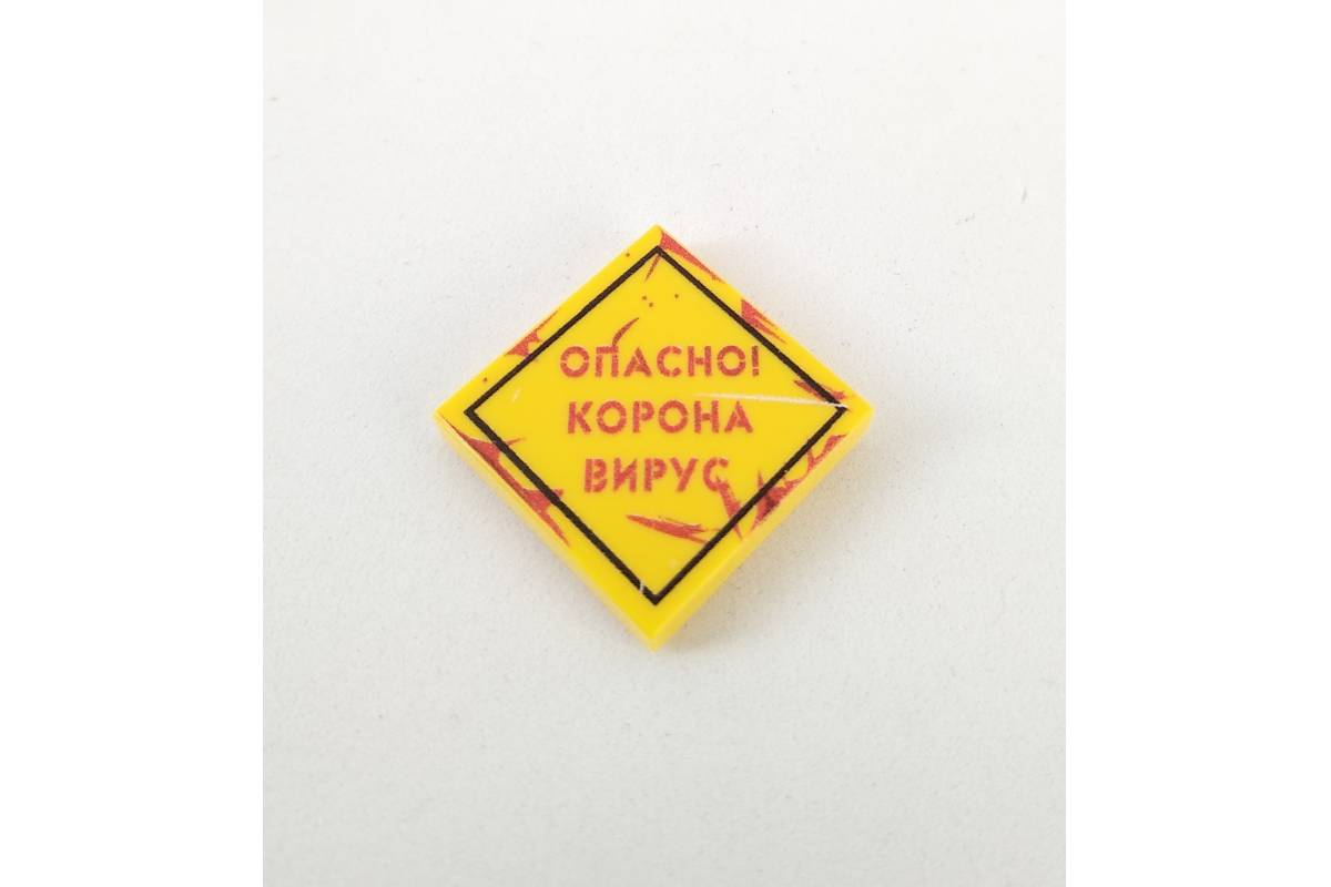 Covid-19 in kyrillic Sign yellow - tile 2x2
