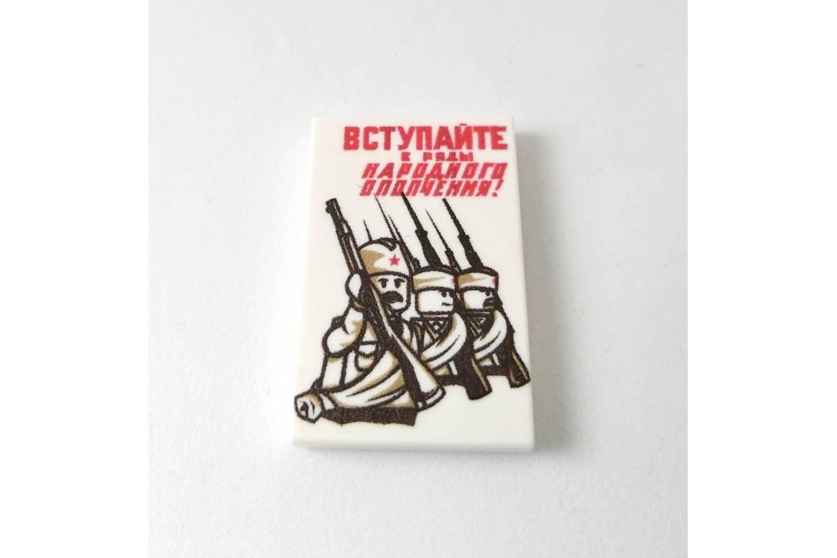 """Soviet propaganda poster """"Volunteer Corps"""""""