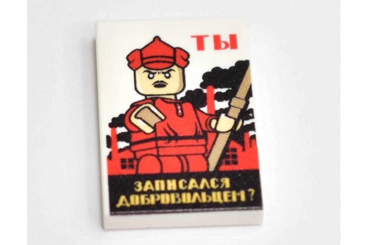 "Soviet propaganda poster ""You are volunteered"""