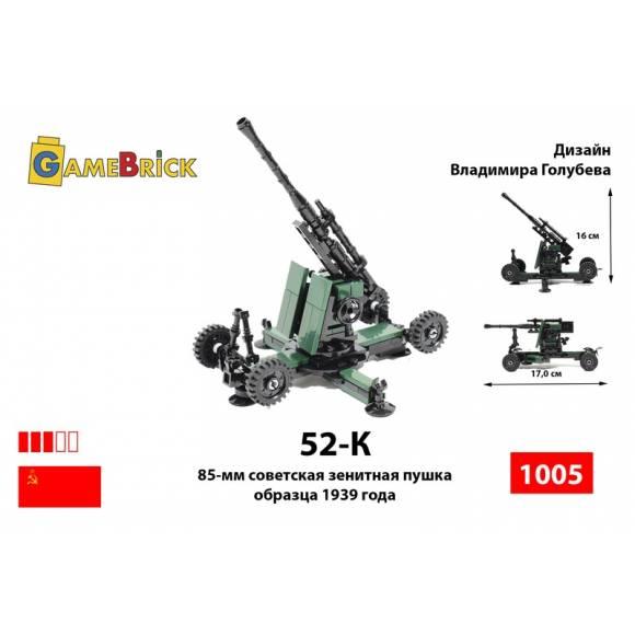 85-мм Cоветская зенитная пушка 52-К
