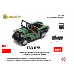 Soviet battle car GAZ-67B