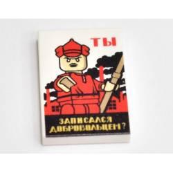 """Агит-плакат """"Доброволец"""""""